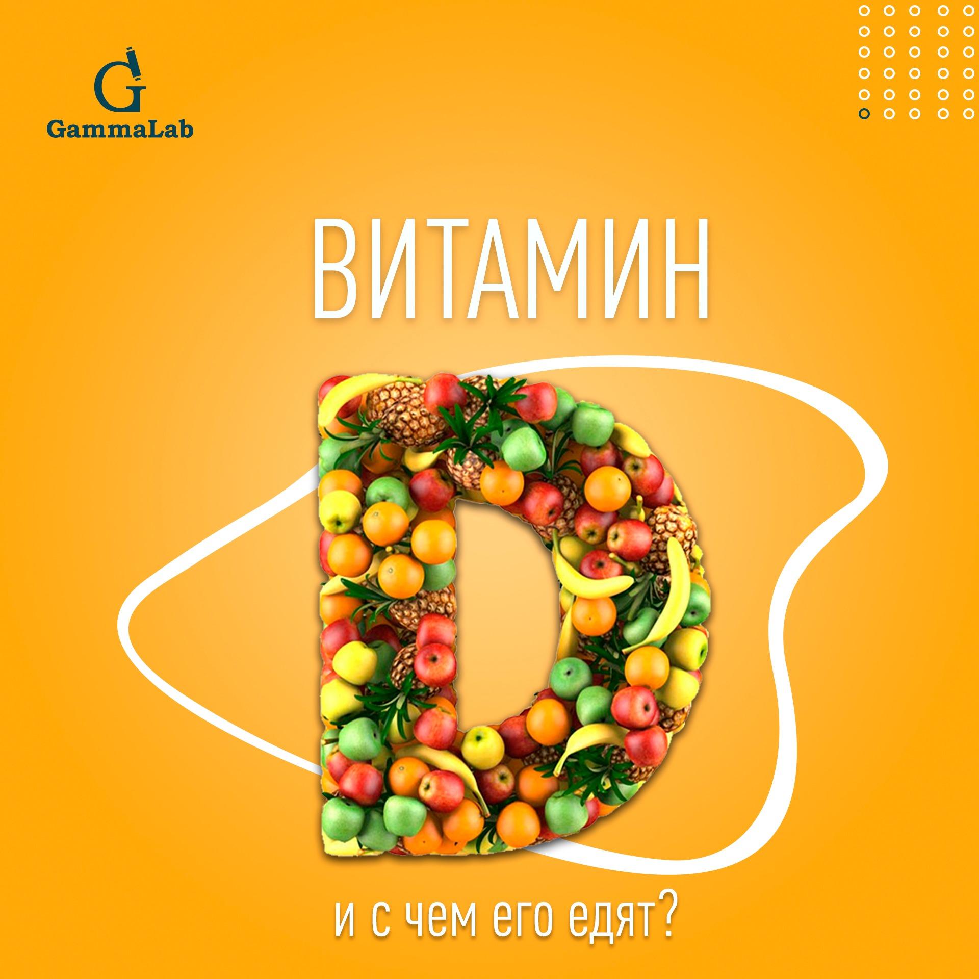 Витамин D и с чем его едят