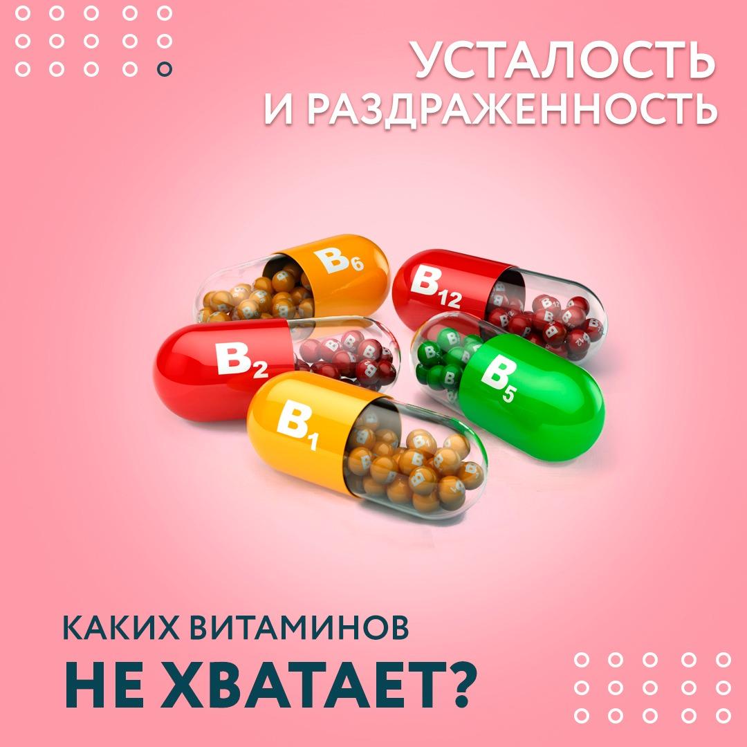Усталость и раздраженность. Каких витаминов не хватает?